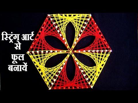 String Art Design Tutorial in Hindi - स्ट्रिंग आर्ट से फूल बनाइये - String Art Flower