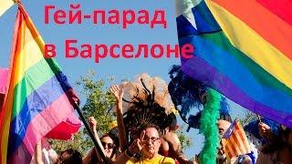 Гей-парад в Барселоне