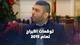 توقعات الابراج لعام 2015 - عبود قردحجي