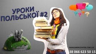 Вау!!! Суперефективні  уроки польської!!! Польська мова. Урок 2.