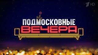 """Денис Клявер в программе """"Подмосковные вечера"""" Первый канал"""
