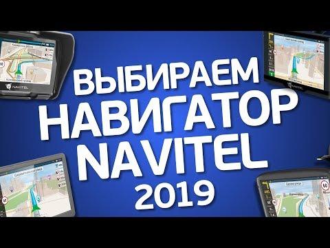 Какой навигатор Navitel выбрать в 2019? Почему Навител монополист? Есть ли альтернатива?