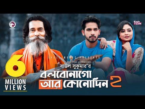 bolbona-go-ar-kono-din-2- -বলবোনা-গো-আর-কোনদিন-২- -baul-sukumar- -bangla-new-song-2019- -official-mv