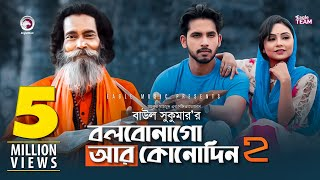 bolbona-go-ar-kono-din-2-baul-sukumar-bangla-new-song-2019
