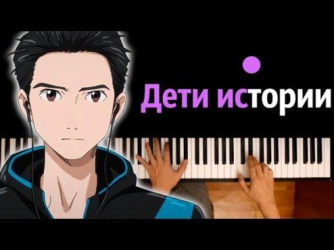 "Юри на льду (опенинг ""History Maker"") ● караоке | PIANO_KARAOKE ● ᴴᴰ + НОТЫ & MIDI"