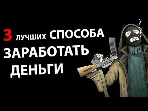 """НОВЫЕ СПОСОБЫ ЗАРАБОТКА В """"STALKER: Тень Чернобыля"""""""