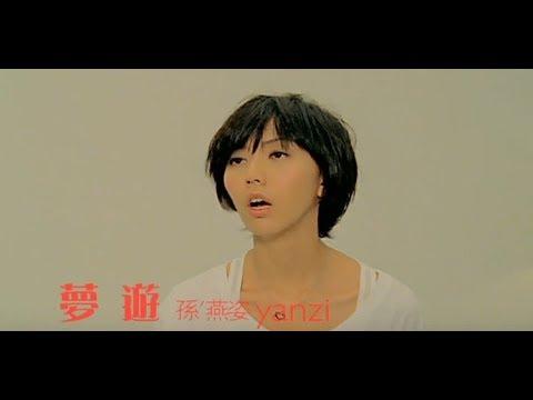 孫燕姿 Sun Yan-Zi -  夢遊 Sleep-Walking (華納 Official 官方完整版MV)