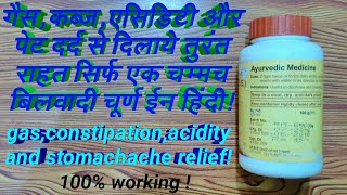 bilwadi churna|review|गैस,कब्ज,एसिडिटी और पेट दर्द से दिलाये तुरंत राहत सिर्फ एक चम्मच बिलवादी चूर्ण
