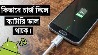 কিভাবে চার্জ দিলে ব্যাটারি ভাল থাকে || How to charge for save mobile  battery |