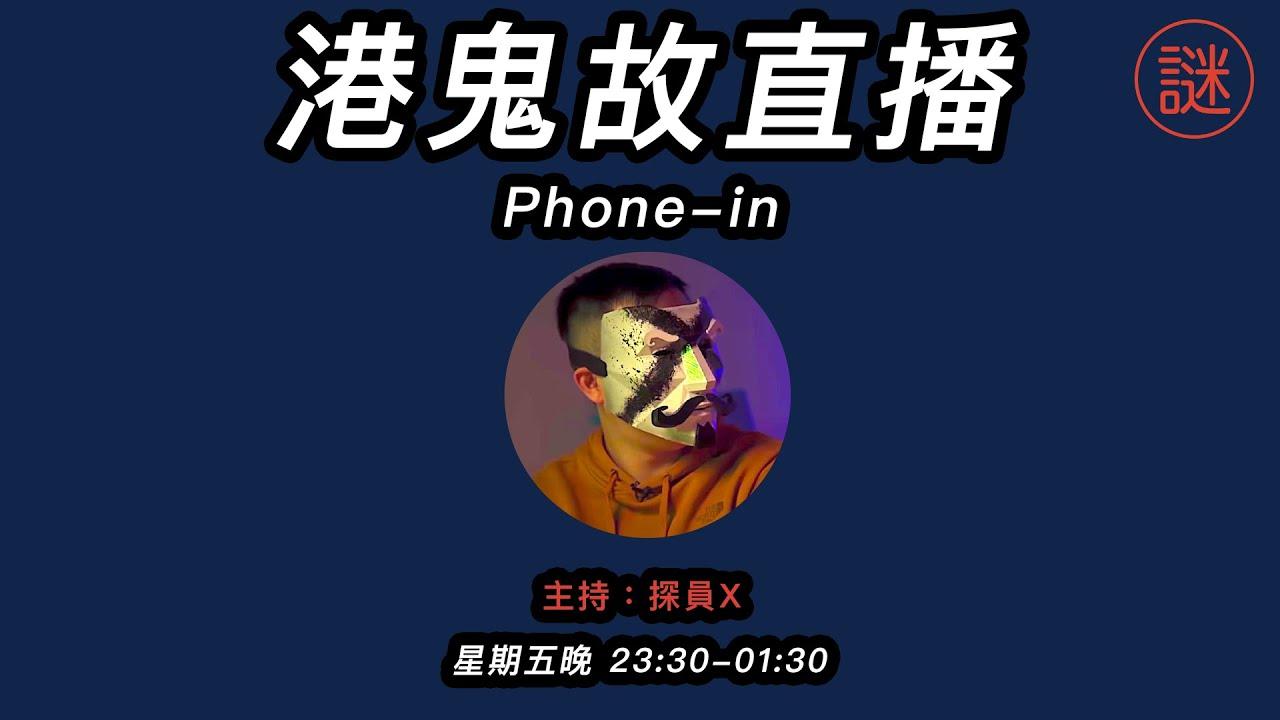 Download Phone in 鬼故節目 Ep44 (主題:屋企 )