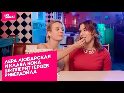 Любарская и Клава Кока шипперят героев Ривердэйла