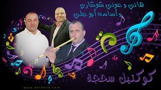 كوكتيل سحجة رائعة للعمالقة هاني و عوني شوشاري و أسامة أبو علي