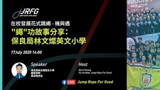 Publication Date: 2020-07-29 | Video Title: 繩動未來 網上研討會 2020-07-17  跳繩成功故事分