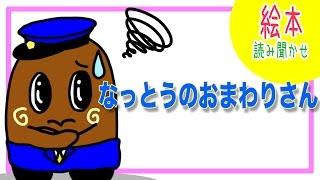 癒しの知育睡眠音楽 納豆の妖精 ねば~る君ホームページ http://nebaaru...