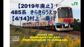 【2019.9廃止】485系 快速きらきらうえつ 象潟行 村上→桑川(4/14)KIRAKIRAUETSU RAPID SERVICE TRAIN FROM MURAKAMI TO KUWAKAWA