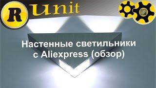 Настенные светильники с aliexpress (обзор)