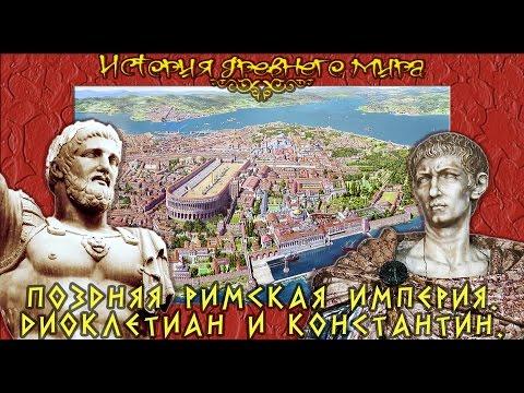 Поздняя Римская империя.