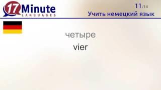 Учить немецкий язык (бесплатный видеоурок)