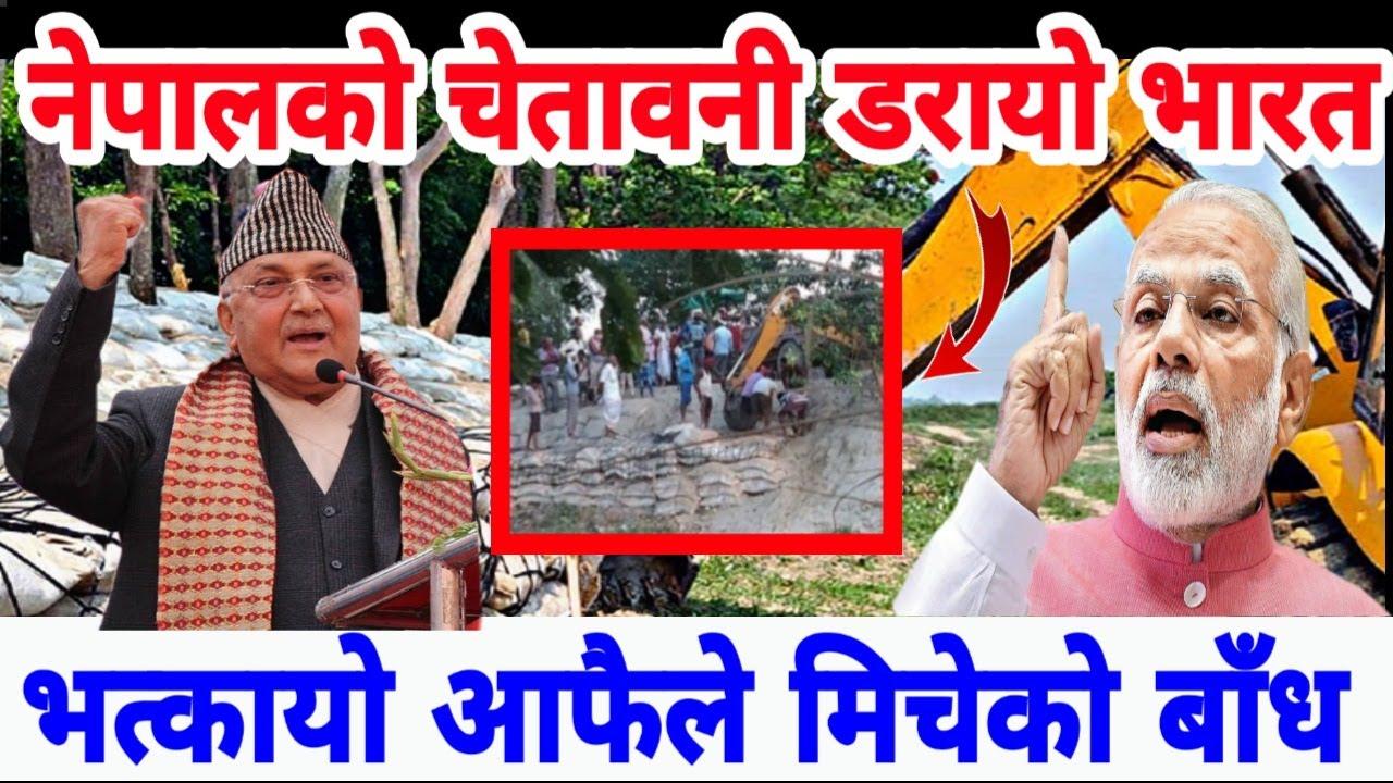India Nepal News : भर्खरै सिमामा नेपालीको यस्तो बहादुरी !  डरायो भारत हट्यो पछी ! KOT !