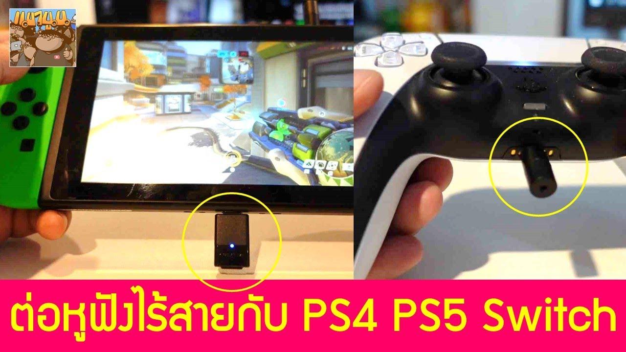 เชื่อมต่อหูฟังไร้สาย Bluetooth กับ PS4 PS5 Switch รีวิว Creative BT-W3