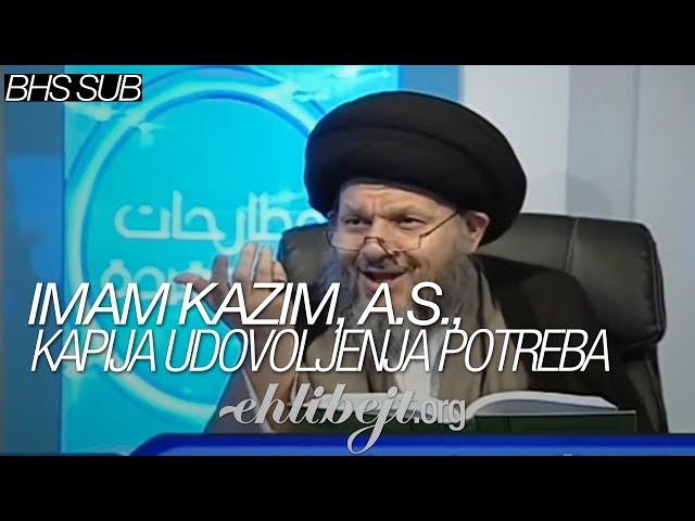 Imam Kazim, a.s., kapija udovoljenja potreba | الامام الكاظم باب الحوائج