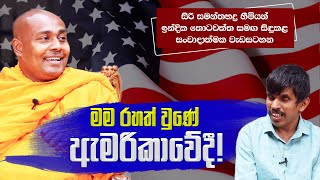 conversation-with-thotawatte-2021-02-22