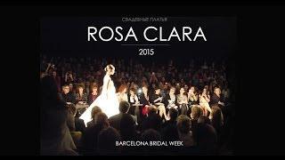 Свадебные платья Rosa Clara 2015