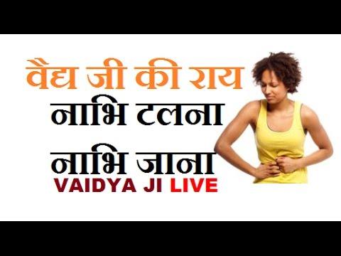 नाभि टलने (नाप जाना)  का आयुर्वेदिक उपचार I Naabhi Jana | Naap Jana | Vaidya Ki Live
