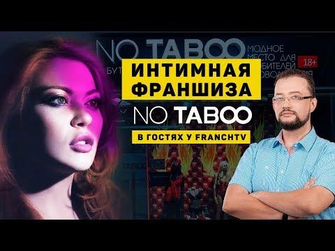 Франшиза секс шопов - No Taboo. Игрушки для взрослых как бизнес. В гостях у FranchTV