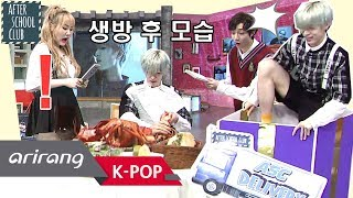 [AFTER SCHOOL CLUB] Jae After the live show (Jae 생방 후 모습) _ HOT!