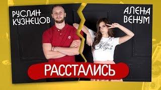 Алёна Венум и Руслан Кузнецов расстались! Причины умалчиваются