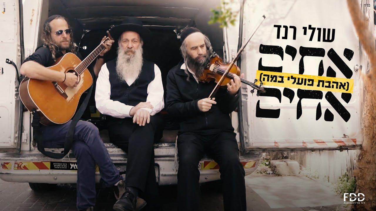שולי רנד - אחים אחים (אהבת פועלי במה) Shuli Rand - brothers I