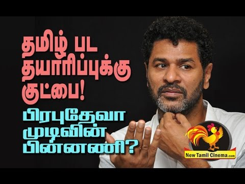 Prabhudeva Quits Cinema productions.