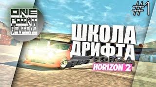 ШКОЛА ДРИФТА: Forza Horizon 2 (X360) - Toyota AE86
