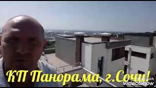 Коттедж с видом на море и Олимпийский парк! КП Панорама, г.Сочи!