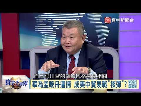 華為孟晚舟被捕 成美中貿易戰「核彈」?|寰宇全視界20181208