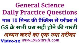 General Science Daily Practice Questions-12 LDC 2018, Women Supervisor, RAS, RPSC, RSMSSB, RRB, SSC