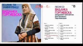 Mnogu merak imam babo - Vidanka Gjorgievska / Многу мерак имам бабо - Виданка Ѓорѓиевска