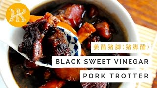 Black Sweet Vinegar Pork Trotter Recipe 猪脚醋(姜醋猪脚)   Huang Kitchen