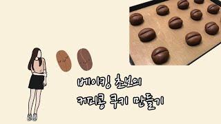 [Baking_coffeebeen cookie]커피콩쿠…