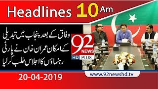 News Headlines | 10:00 AM | 20 April 2019 | 92NewsHD