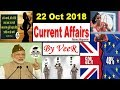 22 October 2018 Current Affairs | Daily Current Affairs, PIB, Nano Magazine Detail Study in Hindi