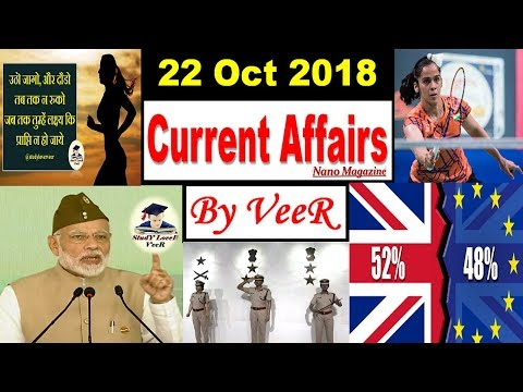 22 October 2018 Current Affairs  Daily Current Affairs, PIB, Nano Magazine Detail Study in Hindi
