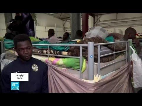 فرنسا: شبح فيروس كورونا يلاحق طالبي اللجوء بعد وضعهم في قاعات مكتظة  - 11:01-2020 / 3 / 28
