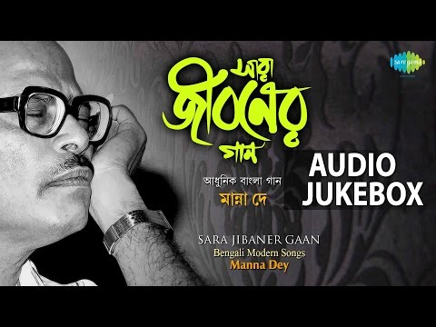 Manna Dey Hit Songs | Best Bengali Modern Songs Jukebox