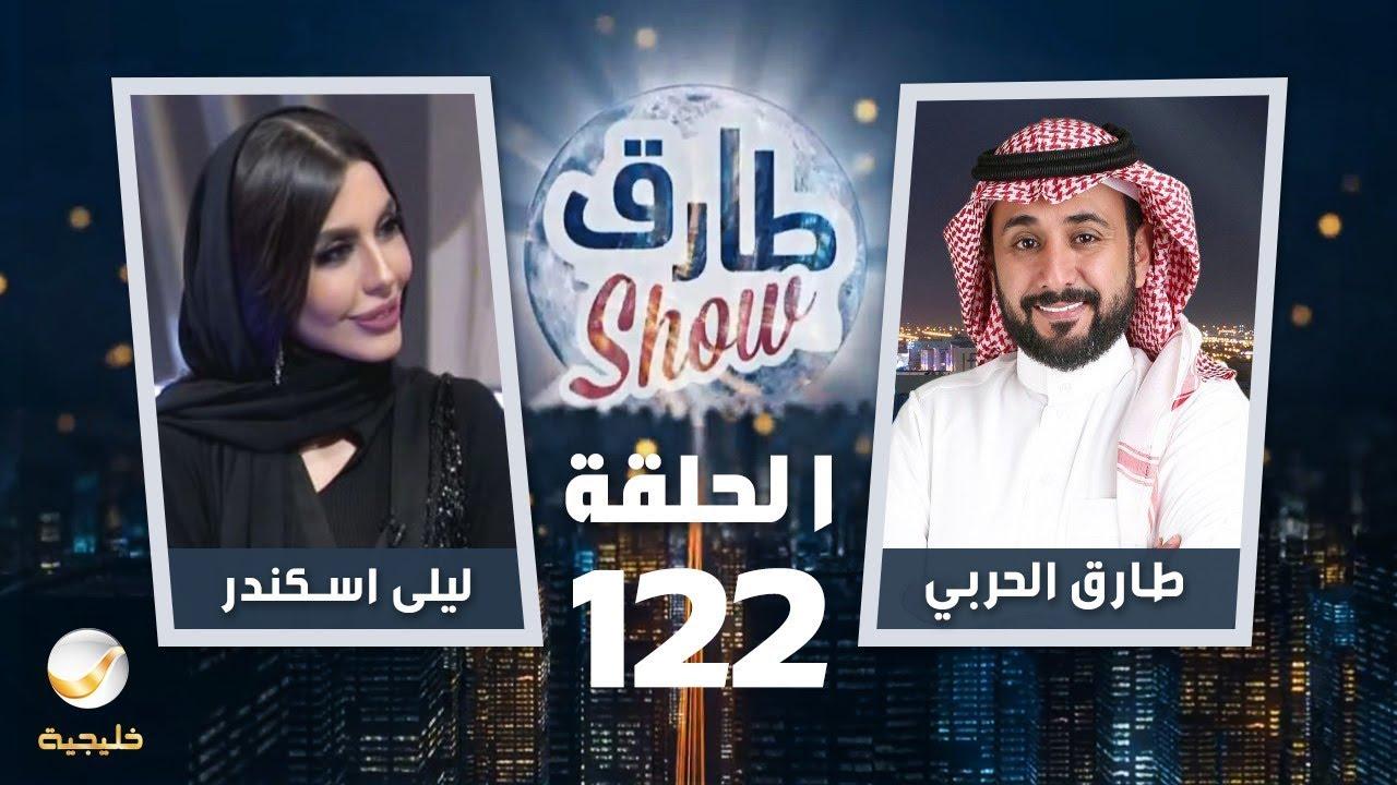 برنامج طارق شو الحلقة 122 - ضيف الحلقة ليلى اسكندر