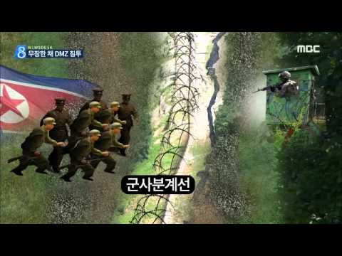 [14/10/18 뉴스데스크] 무장 북한군, 군사분계선 접근…군 경고사격