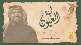 حسين الجسمي -  لبة العيون (حصرياً) | 2020