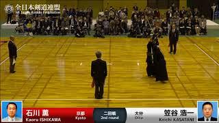Kaoru ISHIKAWA -1D Koichi KASATANI - 16th Japan 8dan KENDO Championship - Second round 19