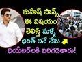 Good News For Maheshbabu Fans | Telugu Talkies